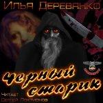Илья Деревянко – Черный старик (2013) MP3