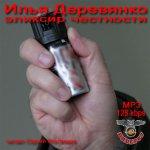 Илья Деревянко – Элексир честности  (2015) MP3