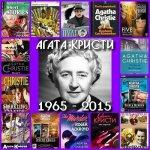 Агата Кристи - Сборник рассказов (2015) МР3