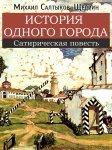 Салтыков-Щедрин Михаил Евграфович - История одного города (2006) МР3