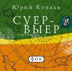 Юрий Коваль - Суер-Выер. Пергамент (2005) МР3