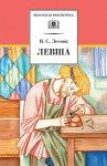 Лесков Николай Семенович  - Левша (2007) МР3