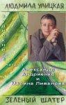 Людмила Улицкая - Зеленый шатер (2012) МР3