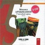 Михаил Арцыбашев  - У последней черты (2009) МР3