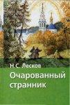 Н.С. Лесков - Очарованный странник (2007) МР3