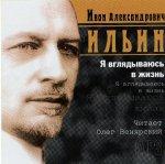 Иван Ильин – Я вглядываюсь в жизнь. Избранное (2015) МР3