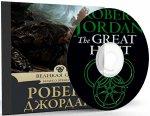 Роберт Джордан - Великая охота (2013) MP3