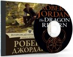 Роберт Джордан - Возрожденный Дракон (2014) MP3