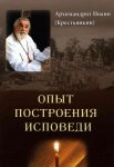 Архимандрит Иоанн Крестьянкин - Опыт построения исповеди (2010) МР3