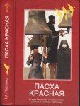 Нина Павлова  - Пасха Красная  (2010) МР3