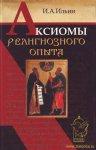 Иван Александрович Ильин - Аксиомы религиозного опыта (2009) МР3
