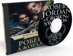 Джордан Роберт - Корона мечей (2015) MP3