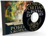 Джордан Роберт - Путь кинжалов (2016) MP3