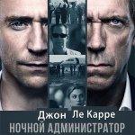 Джон Ле Карре - Ночной администратор (2016) MP3