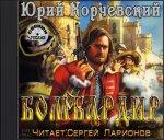 Юрий Корчевский -  Пушкарь - 2. Бомбардир (2011) МР3