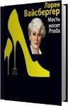 Лорен Вайсбергер - Месть носит Prada (2015) MP3