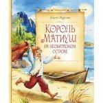 Януш Корчак  - Король Матиуш на необитаемом острове (2016) МР3