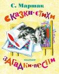 Самуил Маршак - Сказки. Песни. Загадки (2014) МР3