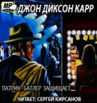 Джон Карр Диксон - Патрик Батлер защищает (2016) МР3