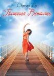 Светлана До - Постигая вечность  (2015) МР3