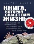 Андрей Ильин  - Книга, которая спасет вам жизнь (2015) MP3