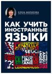 Елена Шипилова  - Как учить иностранные языки (2016) MP3