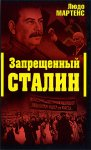 Людо Мартенс - Запрещённый Сталин (Другой взгляд на Сталина / Another view of Stalin) 2013
