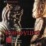 Конфуций - Рассуждения в изречениях (2012) МР3