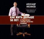Александр Мясников - Как жить дольше 50 лет, (2014) МР3