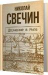 Николай Свечин - Дознание в Риге (2016) MP3