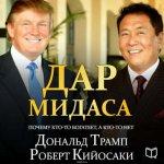 Дональд Трамп, Роберт Кийосаки - Дар Мидаса (2015) МР3