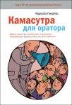 Радислав Гандапас - Камасутра для оратора. (2005) МР3