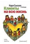 Сьюэлл Карл, Браун Пол - Клиенты на всю жизнь. (2010) МР3