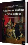 Александр Бирюков - Анатомия любви и фальшивок (2016) MP3
