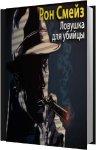 Рон Смейз - Ловушка для убийцы (2015) MP3