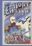 Александр Степанов  - Порт-Артур (2010) MP3