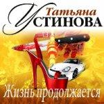 Татьяна Устинова  - Жизнь продолжается (Неразрезанные страницы) MP3