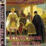 Георгий Вернадский - История России 2. Киевская Русь. (2012) МР3
