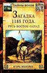 Игорь Можейко - 1185 год. Восток - Запад. (2016) МР3