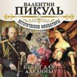 Валентин Пикуль - Букет для Аделины. (2016) МР3