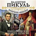 Валентин Пикуль - Николаевские Монте-Кристо (2016) МР3