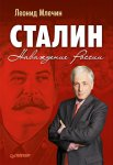 Леонид Млечин - Сталин (2016) МР3