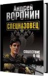 Андрей Воронин - Спецназовец. Сошествие в ад (2016) MP3