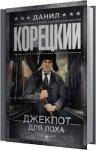 Данил Корецкий - Джекпот для лоха (2016) MP3