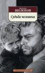 Михаил Шолохов - Судьба человека (новая оцифровка) (2016) МР3