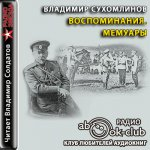 Владимир Сухомлинов - Воспоминания. Мемуары (2016) МР3