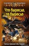Баштовая Ксения, Иванова Виктория - Темный принц 03 (2016) МР3