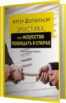 Артур Шопенгауэр - Эристика, или Искусство побеждать в спорах (2016) MP3