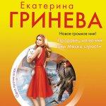 Екатерина Гринёва - Продавец иллюзий, или Маска страсти (2016) MP3