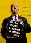 Альфред Хичкок - Истории, от которых не заснешь ночью [Сборник] (2011)МР3